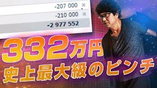 2016年3月30日 損切り合計332万円!史上最大のピンチ・・・ ※欧州時間トレード