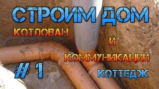 Дом строительство #1.  Котлован и коммуникации(, 2018-03-29T15:36:53.000Z)