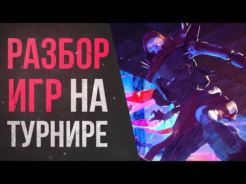 УЧУСЬ играть в Apex Legends: Разбор ошибок на ТУРНИРЕ