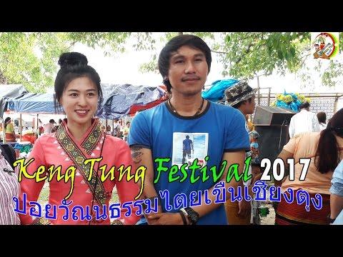 Keng Tung festival 2017 ปอยวัณนธรรมไตเขืนน้องแป้งเมืองเชียงตุง