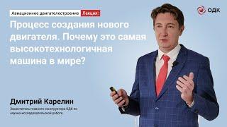 Дмитрий Карелин - Процесс создания нового двигателя