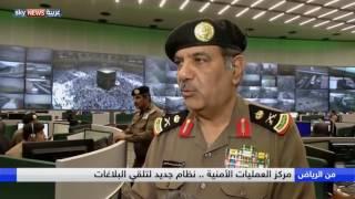 جولة ميدانية في المركز الوطني للعمليات الأمنية في مكة المكرمة