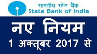 New Rules of State Bank of India (SBI) from 1 Oct 2017. Minimum Balance.