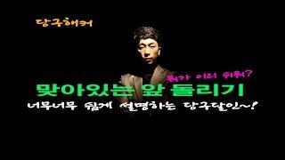 [죽빵전문 땡Q방송 #당구해커] 당구달인이 말하는 맞아있는 앞돌리기 - 볼시스템