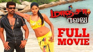 Manja Velu Full Tamil Movie