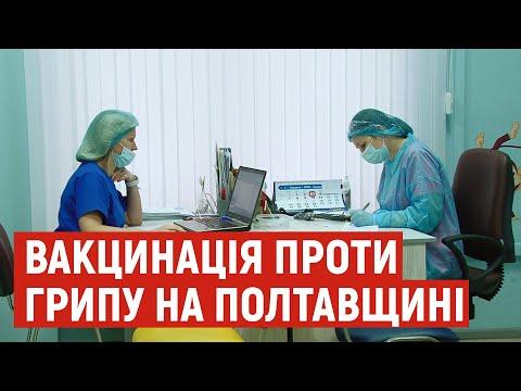 Менше відсотка жителів Полтавщини вакцинувалися проти грипу