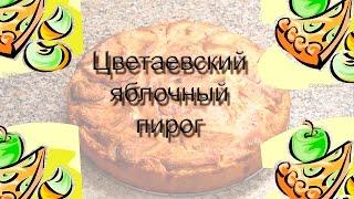 Самый вкусный яблочный пирог - Цветаевский!