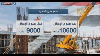 أسعار مواد البناء في مصر