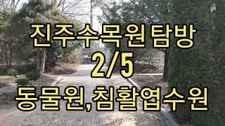 경남수목원(진주수목원) 탐방 2/5 - 동물원,침엽수원…