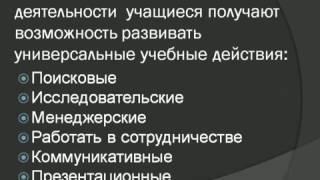 Звягинцева Т.В. Организация проектной деятельности учащихся в контексте ФГОС второго поколения