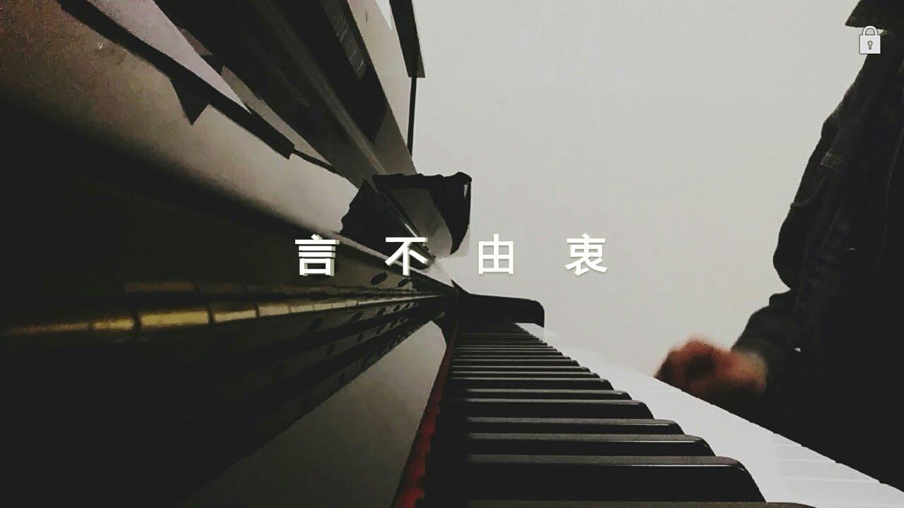 言不由衷 cover (吉他譜) - YouTube