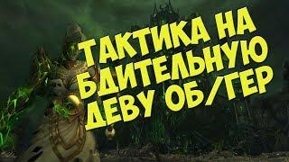 Тактика на Бдительную деву - Об/Гер