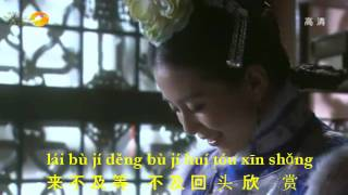 [三寸天堂-步步惊心]Three Inches Of Heaven Bu Bu Jing Xin OST Pinyin