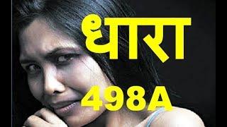 Section 498 A विवादित क्यों है ? पति और उसके परिवार का शोषण आखिर कैसे रुकेगा ?