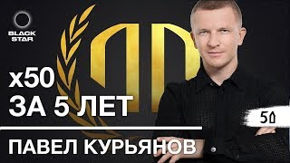 Павел Курьянов: «X50 за 5 лет». Павел Курьянов.