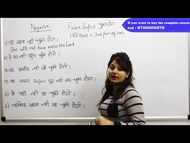 Future Perfect Negative Sentence - Learn English with Preety Uzlain