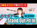 【カタカナで歌う】Stand Out Fit In / ONE OK ROCK★カタカナ歌詞フル