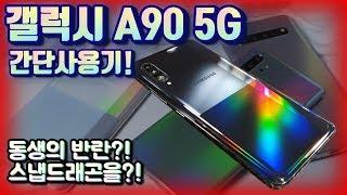 갤럭시A의 반란?! 삼성 갤럭시 A90 5G 100% 솔직한 리뷰!!! | Samsung Galaxy A90 5G Quick Review!! 빙크스 리뷰