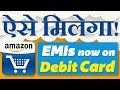 Amazon EMIs On Your Debit Card Eligibility, How to Use, Terms & Conditions, How to be Eligible