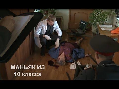 """""""Школьник Маньяк Убийца"""" Премьера 2018 фильм по засекреченным материалам"""
