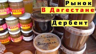 Дагестанский Рынок. Дербент с Детьми на Машине