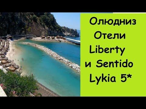 ОЛЮДЕНИЗ Liberty Lykia и Sentido Lykia Resort 5*/Турция Фетхие отель Сентидо Ликия и Либерти Ликия
