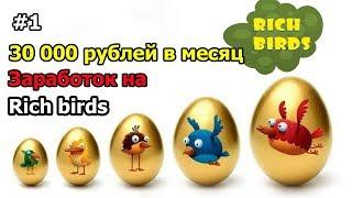 Калькулятор Rich Birds! Сколько можно заработать на Rich Birds?