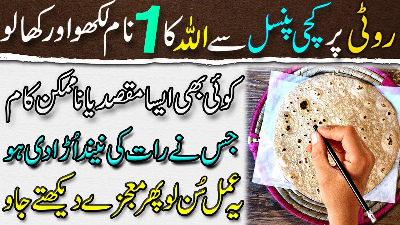 Roti Par ALLAH Ka 1 Name Likh Kar Kha Lo | Har Maqsad Pura Hoga | Amal Karo Aur Mojza Dekho