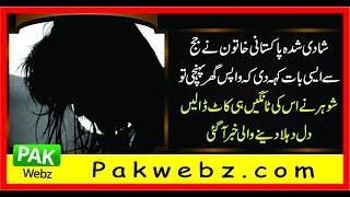 Na Mehram Se Baat Karne Ki Saza - 5riv
