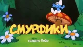 видео смотреть онлайн мультфильм смурфики