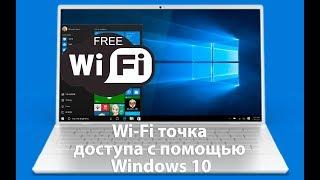 Создать точку доступа Wi-Fi на компьютере Windows 10 за 1 минуту