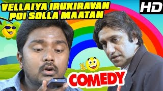 Vellaiya Irukiravan Poi Solla Maatan Comedy | Bala Saravanan | T M Karthik | Krishna