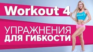 Осень Workout. Упражнения для гибкости [Workout | Будь в форме]