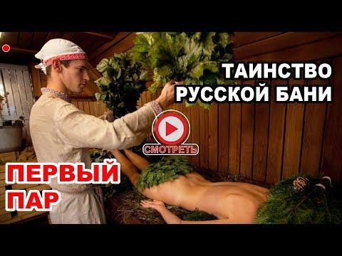 Первый пар! ЖЕНЩИНА и МУЖЧИНА в русской бане | Как правильно париться с веником