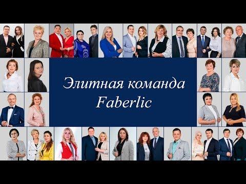 Элитная команда Faberlic рекомендует!