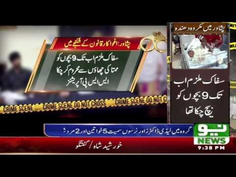 Peshawar Bachay Agwa Karnay Vala Bara Group Pakra Gya | Neo News