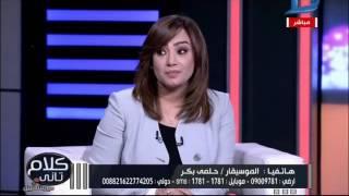 كلام تانى| اجمل وصف من الموسيقار حلمى بكر للشاعر هانى عبد الكريم شاهد ما قاله له على الهواء