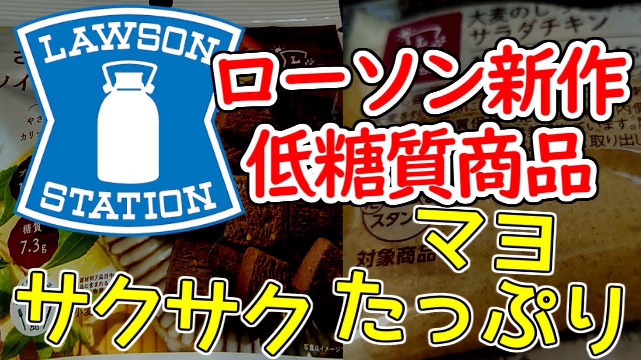 【糖質制限】サクサククッキーとマヨたっぷりなパン!ローソンの新作低糖質商品を食べてみた!【ダイエット】