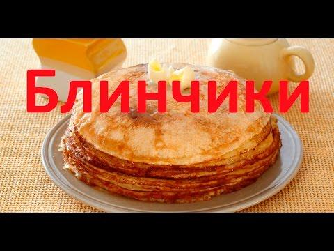 Блинчики на дрожжах.Рецепт быстрого приготовления.(Pancakes vanilla)