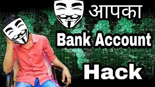 Now your bank account hack || How to survive
