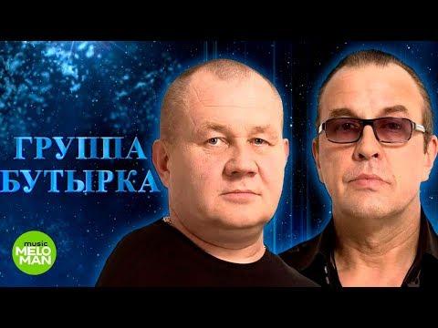 Бутырка - Купола Премьера Хит с нового альбома памяти Михаила Круга