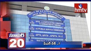Super 20 News | 1PM News HeadLines | hmtv Telugu News