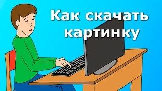 Как скачать картинку себе на компьютер с интернет(Как скачать картинку себе на компьютер с интернет Смотрите видео по ссылке https://youtu.be/cqEyAiJFkzk Подписывайтесь..., 2015-10-03T15:23:28.000Z)