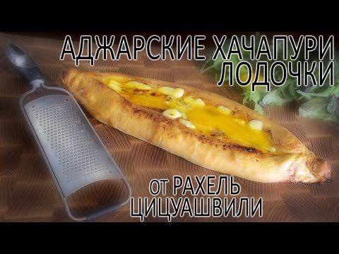 ХАЧАПУРИ - рецепт. Грузинские хачапури