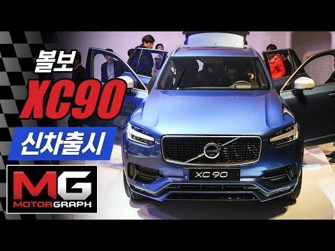 """볼보 신형 XC90 출시 리뷰 """"볼보의 철학이 담겼다""""  (2016 Volvo XC90)"""