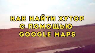№4. Как найти Хутор с помощью Гугл мапс Google Maps(Как искать хутор без старинной карты ,но с помощью гугл мап, я кратенько рассказал на своём опыте и показал..., 2014-03-14T19:40:38.000Z)