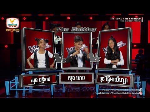 មន្នីនាថ  VS ហេង VS អាលីហ្សា -ស្ទឹងព្រាត់ស្នេហ៍ (The Battle Week 1 | The Voice Kids Cambodia 2017)