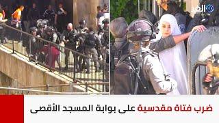 ضرب شديد لفتاة مقدسية من قبل قوات الاحتلال على بوابة المسجد الأقصى بالقدس المحتلة