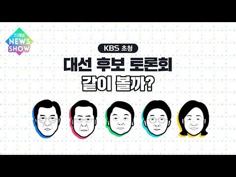 [신개념뉴스SHOW] KBS 대선 후보 토론회 같이 볼까?