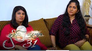 Duwili Sulanga   Episode 31 - (2021-07-07)   ITN Thumbnail